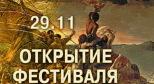 Изображение афиши фестиваля «Евразия» предоставлено организаторами