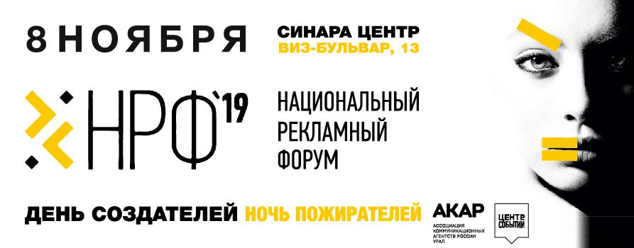 Изображение афиши Национального рекламного форума предоставлено организаторами