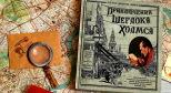 Фото с книгой о Шерлоке с сайта artdelivre.ru