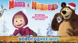 Изображение афиши спектакля «Маша и Медведь: очень детективная история» с сайта cyprusmoms.com