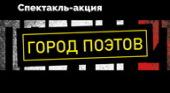 Спектакль-акция «Город поэтов»