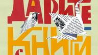 Изображение афиши книжной акции предоставлено организаторами