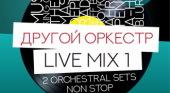 Концерт «Другого Оркестра» — «Live Mix 2»