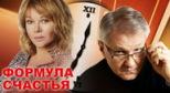 Изображение афиши спектакля «Формула счастья» с сайта ponominalu.ru