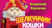 Спектакль «Щелкунчик и кошки»