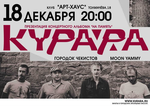 Афиша предоставлена организаторами концерта