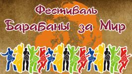 Логотип фестиваля. Фото с сайта barabanim.ru