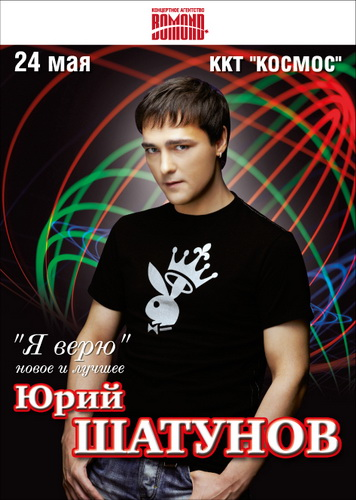 плакаты на концерт шатунова конечно можем