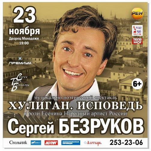 Спектакль хулиган исповедь афиша афиша театров омска на март