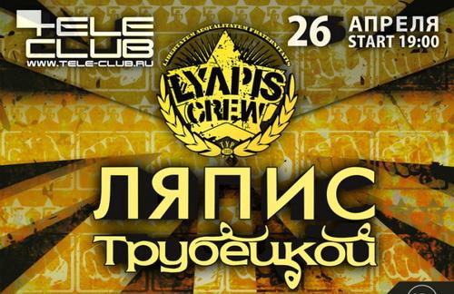 Афиша. Фото с сайта tele-club.ru