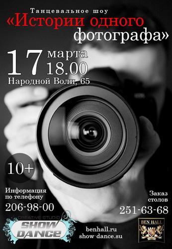 Афиши фотовыставок картинки