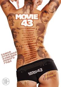 Постер фильма «Муви 43»