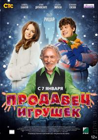 Постер фильма «Продавец игрушек»