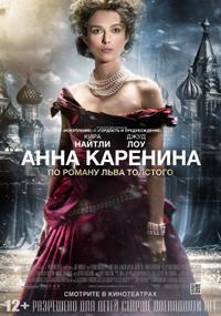 Постер фильма «Анна Каренина»