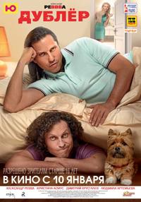 Постер фильма «Дублер»