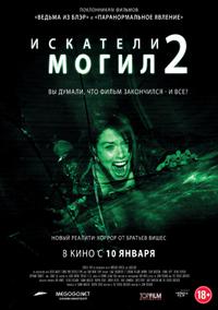Постер фильма «Искатели могил 2»