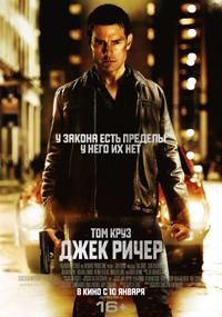 Постер фильма «Джек Ричер»