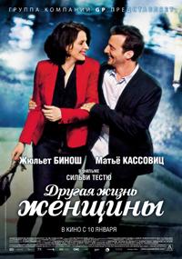 Постер фильма «Другая жизнь женщины»