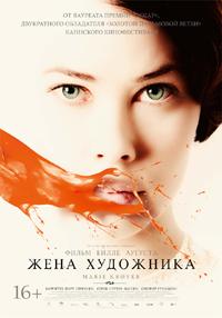 Постер фильма «Жена художника»