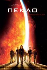 Постер фильма Пекло