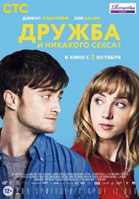 Постер фильма «Дружба и никакого секса?»