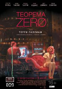 Постер фильма «Теорема Зеро»