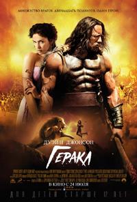 Постер фильма «Геракл»
