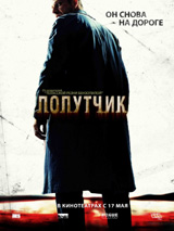 Постер фильма Попутчик