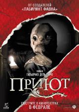 Постер фильма Приют