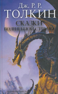 Обложка книги «Сказки волшебной страны»