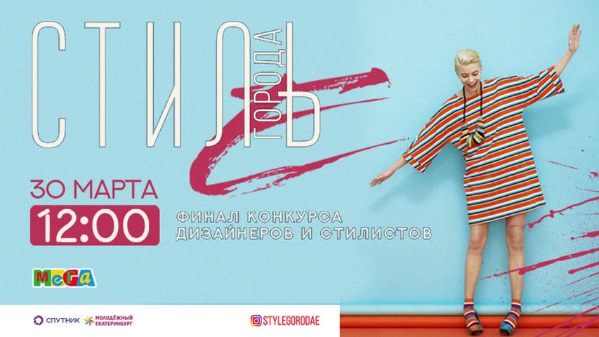 30 марта на площадке торгового центра МЕГА состоится финальное шоу городского конкурса дизайнеров и стилистов «Стиль города Е». Афиша предоставлена организаторами