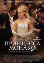 Постер фильма «Принцесса Монако»