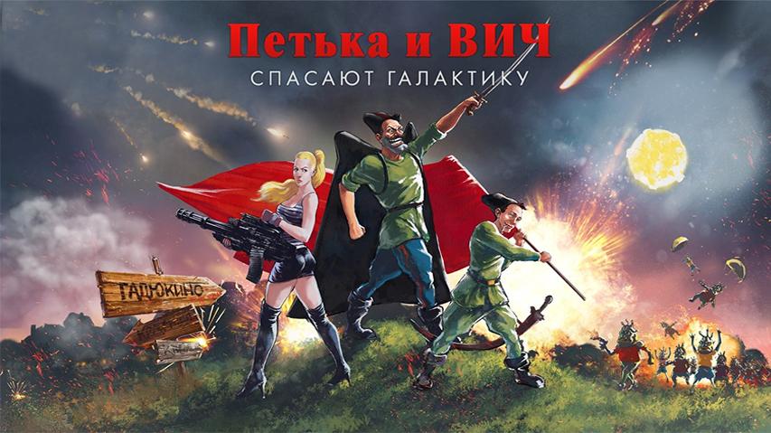 «Петька и Василий Иванович спасают галактику»