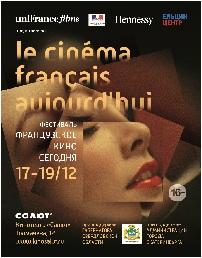Постер фестиваля «Французское кино сегодня»