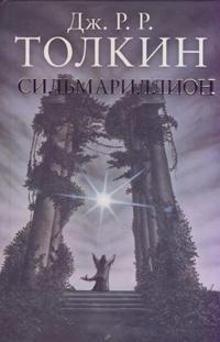 Обложка книги «Сильмариллион»