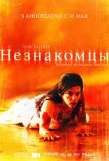 Постер фильма Незнакомцы