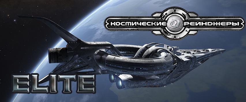 Космические рейнджеры и Elite