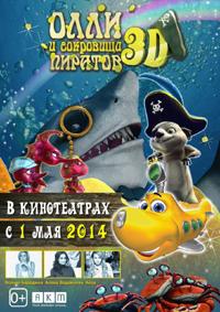 Постер фильма «Олли и сокровища пиратов»