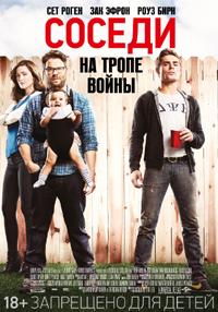 Постер фильма «Соседи. На тропе войны»