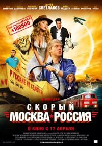 Постер фильма «Скорый «Москва-Россия»