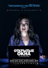 Постер фильма «Открытые окна»