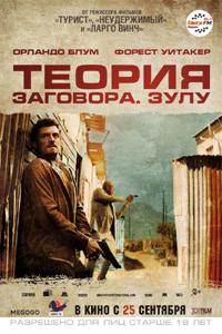 Постер фильма «Теория заговора»