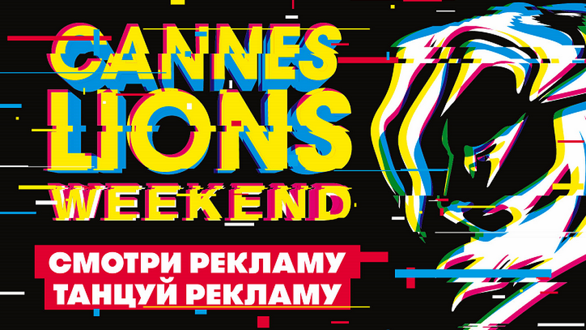Cannes Lions Party. Афиша предоставлена организаторами
