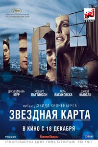 Постер фильма «Звездная карта»