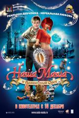 Постер фильма Наша Маша и Волшебный орех