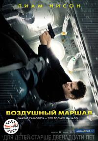 Постер фильма «Воздушный маршал»