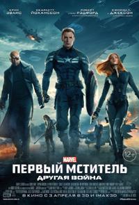 Постер фильма «Первый мститель: Другая война»