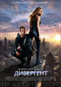 Постер фильма «Дивергент»