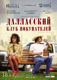 Постер фильма «Далласский клуб покупателей»