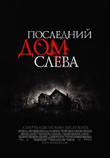 Постер фильма Последний дом слева